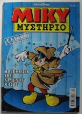 Μίκυ Μυστήριο #4 (α΄κύκλος)