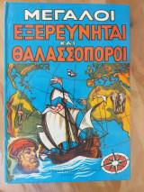 Μεγαλοι εξερευνηται και θαλασσοποροι