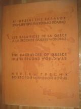 Αι θυσίαι της Ελλάδος στο Δεύτερο Παγκόσμιο ΠόλεμοΑθήνα 1946, πάνω από 90 σελίδες, σχήμα 2ο χαρτόδετο με πανόδετη ράχη
