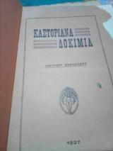 Καστοριανά Δοκίμια  - Καστοριά 1927 -