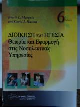 Διοίκηση και Ηγεσία, Θεωρία και Εφαρμογή στις Νοσηλευτικές Υπηρεσίες 6η έκδοση