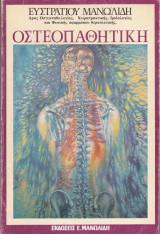 Οστεοπαθητική