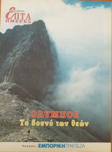 Όλυμπος το βουνό των θεών - Επτά Ημέρες