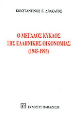 Ο μεγάλος κύκλος της ελληνικής οικονομίας 1945-1995