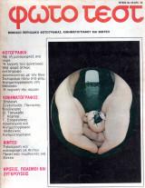 Φωτο τεστ - τεύχος 22
