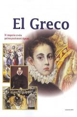 El Greco Η πορεία ενός μελαγχολικού ήρωα