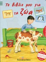 Το βιβλίο μου για τα ζώα