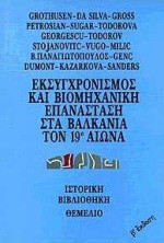 Εκσυγχρονισμός και βιομηχανική επανάσταση στα Βαλκάνια τον 19ο αιώνα