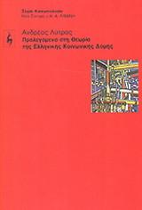 Προλεγόμενα στην θεωρία της ελληνικής κοινωνικής δομής