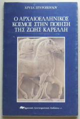 Ο Αρχαιοελληνικός κόσμος στην ποίηση της Ζωής Καρέλλη