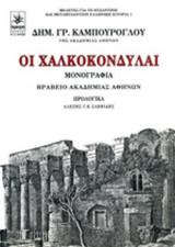 Οι Χαλκοκονδύλαι (Βραβειο Ακαδημιας Αθηνων)