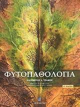 Φυτοπαθολογία