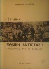 1941-1944 Εθνική Αντίσταση (αναμνήσεις από το Βελβεντό)