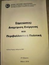 Σημειώσεις: Διαχείριση ενέργειας και Περιβαλλοντική πολιτική