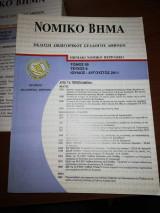 Περιοδικό Νομικό Βήμα