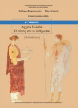 Αρχαία Ελληνικά: Αρχαία Ελλάδα-Ο τόπος και οι άνθρωποι (Ανθολόγιο) Β' Γυμνασίου 21-0070