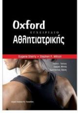 Εγχειρίδιο Αθληατρικής Oxford
