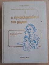 Η Εγκυκλοπαίδεια του μωρού