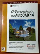 Ο φωτορεαλισμός στο AutoCAD 14