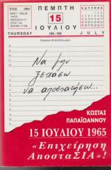 15 Ιουλίου 1965, Επιχείριση αποστασία