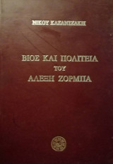 Βίος και πολιτεία του Αλέξη Ζορμπά