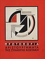 Πρωτοπορία: Αριστουργήματα της Συλλογής Κωστάκη