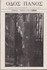 Οδός Πανός, τεύχος 26, Σεπτέμβριος - Οκτώβριος 1986