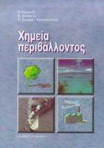 Χημεία περιβάλλοντος
