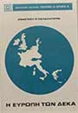 Η Ευρώπη των Δέκα
