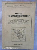 Επιτομή της Βαλκανικής Χερσονήσου