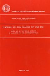 ΤΕΚΜΗΡΙΑ ΓΙΑ ΤΟΝ ΠΟΛΕΜΟ ΤΟΥ 1940-1941