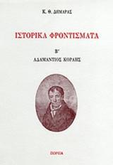 ΙΣΤΟΡΙΚΑ ΦΡΟΝΤΙΣΜΑΤΑ (ΔΕΥΤΕΡΟΣ ΤΟΜΟΣ)