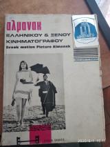ΑΛΜΑΝΑΚ 1968 ΕΛΛΗΝΙΚΟΥ ΚΑΙ ΞΕΝΟΥ ΚΙΝΗΜΑΤΟΓΡΑΦΟΥ