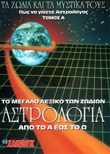 Αστρολογία: Από το Α ως το Ω (Τόμος Α)