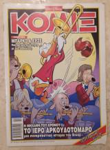 """Κόμιξ #188 (2004), """"Το ιερό αρκουδοτόμαρο"""""""