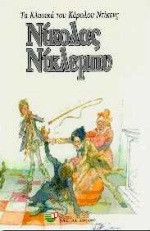 Νίκολας Νίκλεμπυ