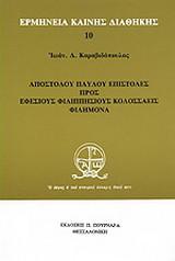 Αποστόλου Παύλου Επιστολές προς Εφέσιους Φιλιππήσιους Κολοσσαείς Φιλήμονα