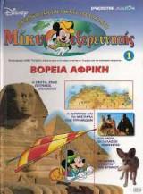 Μίκυ εξερευνητής: Βορεια Αφρική 1
