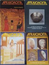 Περιοδικο Αρχαιολογια (Διαφορα Τευχη)