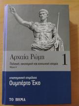 Αρχαία Ρώμη - Πολιτική, οικονομική και κοινωνική ιστορία (Μέρος Α')