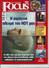 Focus τευχος 40 Ιουνιος 2003