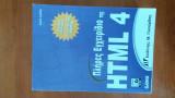Πλήρες εγχειρίδιο της HTML 4