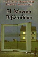 Η μαγική βιβλιοθήκη