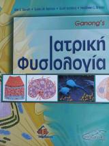 Ιατρική Φυσιολογία