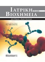 Ιατρική Βιοχημεία