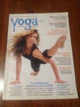 Yoga & Εναλλακτικές θεραπείες - Φεβρουάριος 2009