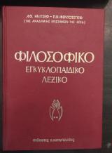 Φιλοσοφικό Εγκυκλοπαιδικό Λεξικό - τόμος 3