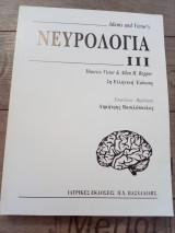 Νευρολογία