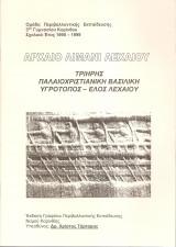 Αρχαίο λιμάνι Λεχαίου