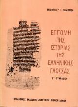 Επιτομή της ιστορίας της ελληνικής γλώσσας Γ Γυμνασίου